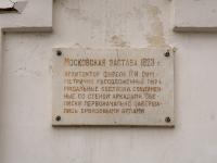 , 方尖碑 «Московской заставы» , 方尖碑 «Московской заставы»