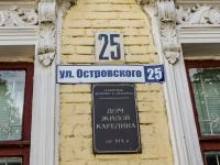 Кострома, Островского ул, дом 25