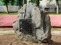 Кострома, улица Островского. памятник Место основания города Кострома