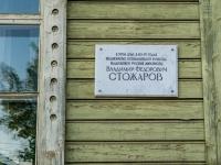 Кострома, улица Симановского, дом 14. многоквартирный дом