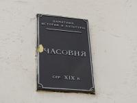 Кострома, часовня Святителя Николая, улица Молочная Гора, дом 3А