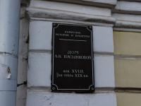 Кострома, улица Чайковского, дом 11. многоквартирный дом