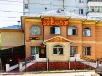 ", restaurant ""Валенок"",  , house 58А"
