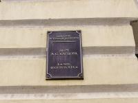 Кострома, культурный центр Костромской областной дом народного творчества, улица Советская, дом 23