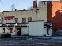 , Vokzalnaya st, house 2. store