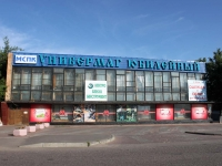 Bronnitsy, supermarket Юбилейный, Sovetskaya st, house 48