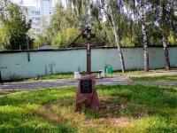 Железнодорожный, памятный знак Камень в основании храма в честь Ф. Ушаковаулица Морская, памятный знак Камень в основании храма в честь Ф. Ушакова