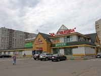 "neighbour house: st. Gudkov, house 13. shopping center ""На Гудкова"""