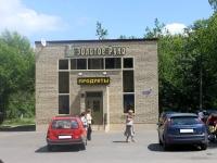 Zhukovsky, st Chkalov, house 6А. store