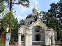 соседний дом: ул. Чкалова, дом 26А с.1. храм Святых Космы и Дамиана