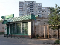 neighbour house: st. Serov, house 15. drugstore Знахарь
