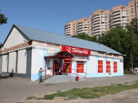 neighbour house: st. Parkovaya, house 14А. supermarket Пятерочка