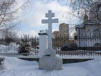 Реутов, памятный знак Крест в память о репрессияхулица Октября, памятный знак Крест в память о репрессиях