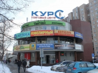 neighbour house: st. Yuzhnaya, house 10А. shopping center КУРС