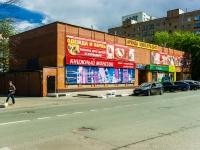 Фрязино, улица Школьная, дом 1А/1. магазин