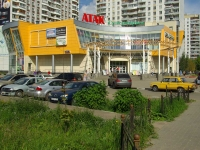 Elektrostal, shopping center Атак, Noginskoe road, house 2