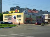 Elektrostal, Zhuravlev st, house 1. shopping center