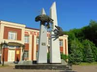 Elektrostal, monument Ликвидаторам радиационных аварийKarl Marks st, monument Ликвидаторам радиационных аварий