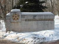 neighbour house: st. Bondarev. public garden Победы