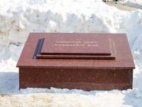 neighbour house: square. Dmitry Donskoy. commemorative sign Священная земля Бородинского поля
