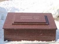 neighbour house: square. Dmitry Donskoy. commemorative sign Священная земля Поклонной горы