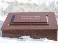 Dzerzhinsky, commemorative sign Священная земля Прохорова поляDmitry Donskoy square, commemorative sign Священная земля Прохорова поля