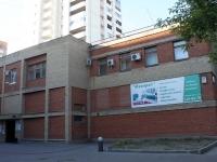 Коломна, Окский проспект, дом 1А. многофункциональное здание