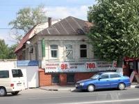 Коломна, улица Октябрьской Революции, дом 251. многофункциональное здание