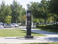 科洛姆纳市, 石碑 Жервам радиационных аварийOktyabrskoy Revolyutsii st, 石碑 Жервам радиационных аварий