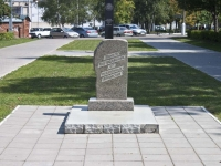 科洛姆纳市, 纪念碑 Жервам политических репрессийOktyabrskoy Revolyutsii st, 纪念碑 Жервам политических репрессий
