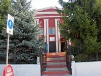 Коломна, улица Лажечникова, дом 1.