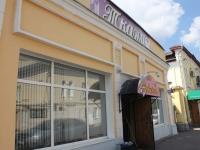 Коломна, улица Красногвардейская, дом 5. магазин