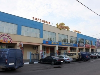 Kolomna, shopping center Афганец, Malyshev st, house 17А