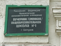 Serpukhov, school Вечерняя №1, Sovetskaya st, house 6