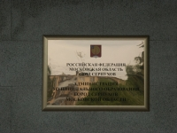 Serpukhov, Sovetskaya st, house 88. governing bodies