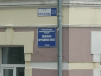 Серпухов, школа Специальная коррекционная, улица Свердлова, дом 33