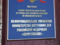 Serpukhov, law-enforcement authorities УВД по городскому округу Серпухов и Серпуховскому муниципальному району, Kaluzhskaya st, house 37