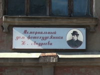 谢尔普霍夫市, 博物馆 Мемориальный дом фотохудожника Н.Андреева, Pervaya Moskovskaya st, 房屋 39