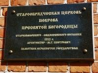 Серпухов, церковь Покрова Пресвятой Богородицы, улица Чехова, дом 83