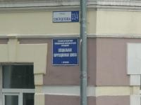 谢尔普霍夫市, 学校 Специальная коррекционная, Voroshilov st, 房屋 4