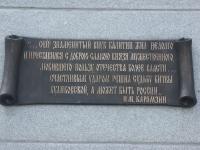 Serpukhov, monument Князю Владимиру ХрабромуVladimir Khrabry sq, monument Князю Владимиру Храброму
