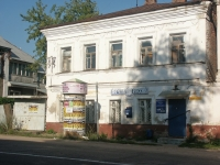 Serpukhov, 2-ya moskovskaya st, house 79. post office