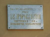 Serpukhov, temple Пророка Илии, Volodarsky alley, house 2А