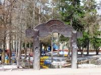 Химки, парк Сходненская сказкаулица Первомайская (Сходня), парк Сходненская сказка