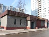 улица Мичуринский 2-й тупик (Сходня), дом 8А. магазин