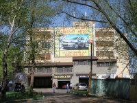 neighbour house: st. Soyuznaya. automobile dealership Элегант Авто