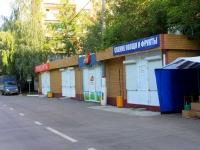 Химки, Куркинское шоссе, вл.8. магазин