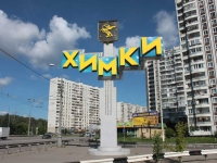 Khimki, commemorative sign