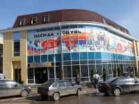neighbour house: . Kirov (Skhodnya), house 1. shopping center