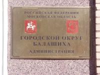 Балашиха, органы управления Администрация городского округа Балашиха, Ленина проспект, дом 11